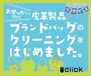 皮革・ブランド品の宅配クリーニング 【リナビス】