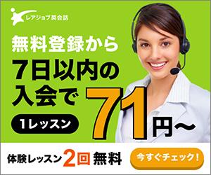 【期間限定】レアジョブ「無料体験レッスン」キャンペーン
