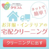 宅配クリーニング【クリコム】利用モニター