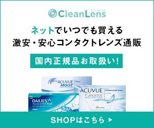 CleanLens(クリーンレンズ)