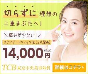 TCB東京中央美容外科グループ 美容整形