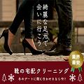 靴の宅配クリーニング【美靴パック】利用モニター