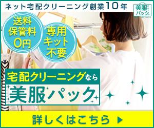 宅配・宅配保管クリーニング 【美服パック】