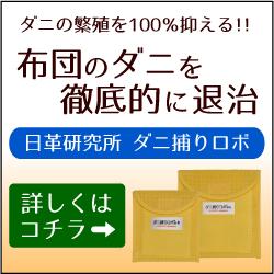 ダニ研究20年の日革研究所【ダニ捕りロボ】