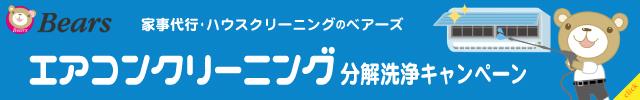 家事代行のベアーズ【エアコンクリーニング】