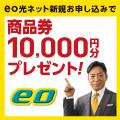 EO光【株式会社オプテージ 】
