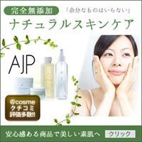〜完全無添加〜自然派化粧品のAJP