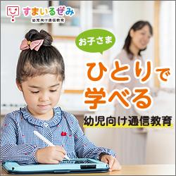 タブレットで学ぶ幼児・小学生・中学生向け通信教育[スマイルゼミ]