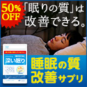 SBIアラプロモ「アラプラス 深い眠り」