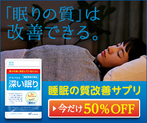 睡眠の質改善サプリ【アラプラス 深い眠り】商品モニター