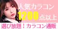 メーカー直営カラコン通販 【カラコンプラス】