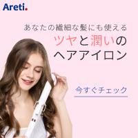 美容総合ブランド プレミアム美容家電Areti