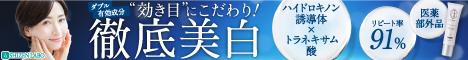 BIHAKURE(ビハキュア)