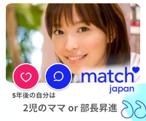 Match Japan 独身男女のための恋愛結婚マッチング