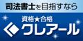 シニア・コンプライアンス・オフィサー解答速報