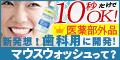 歯周病予防のマウスウォッシュ【シシュテック】初回購入