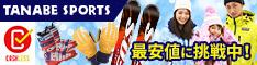 スキー用品専門店タナベスポーツ