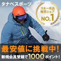 スキー用品「タナベスポーツ」