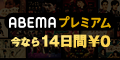 ABEMA(旧:AbemaTV)