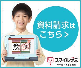 17日まで!【無料 資料請求】スマイルゼミ タブレットで学ぶ幼児・小学生・中学生向け通信教育