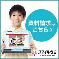 通信教育【スマイルゼミ】資料請求