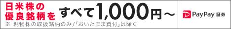 OneTapBUY 米国株