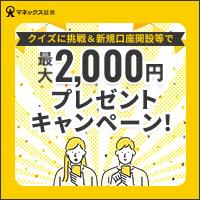 【paypayギフトカードプレゼント中】マネックス証券
