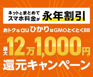 【GMOとくとくBB限定】auひかり「高額キャッシュバック」還元キャンペーン