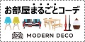 【モダンデコ】インテリア・家具・家電の総合通販サイト