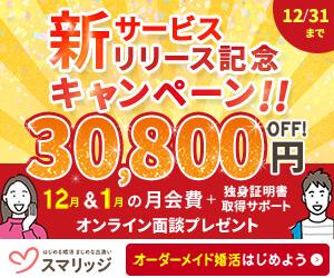 【期間限定】スマリッジ「月会費0円」婚活応援キャンペーン