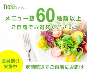 全て糖質90%OFF!ヘルシーな宅食サービス【nosh - ナッシュ】利用モニター