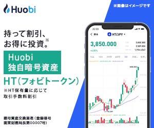 【フォビジャパン(Huobi Japan】仮想通貨取引所