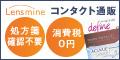 お客様を飽きさせないコンタクトレンズ通販サイト【Lensmine】