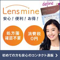 コンタクトなら「Lensmine」
