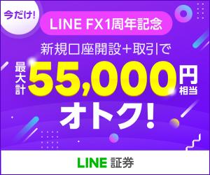 LINE証券 FX口座開設