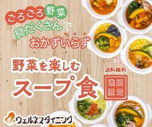 宅配健康食で有名なウェルネスダイニングから新提案!管理栄養士監修の『ベジ活スープ食』