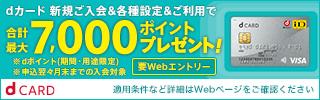 【NTTドコモ】dカード
