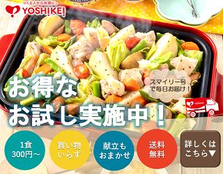 YOSHIKEI 4つの選べるミールキットお試し5days