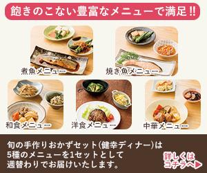 手作り惣菜宅配食!簡単×おいしい×健康【わんまいる】
