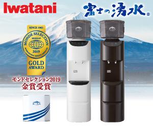 富士の湧水バナー