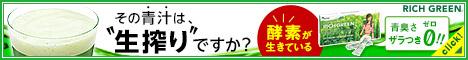 """""""生""""搾り青汁リッチグリーン"""
