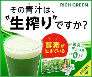 """酵素が生きてる!""""生""""搾り青汁リッチグリーン(定期)"""