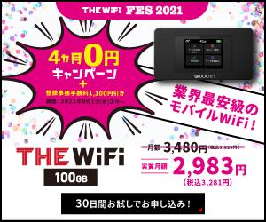 【THE Wi-Fi】スゴイ!がつまったモバイルルーター