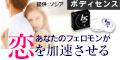 男の練り香水「ボディセンス」【定期購入】