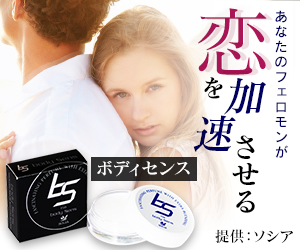 「モテる秘密」を製品化した男の練り香水【ボディセンス】商品モニター