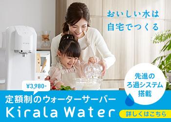Kirala Water(キララウォーター)『フレッシュサーバー LUSSO(ルッソ)』