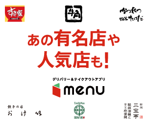 初回購入[menu]【Android】