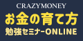 CRAZY MONEYセミナー