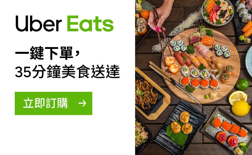 Uber Eats フード注文 台湾