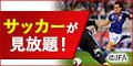☆J SPORTS(ジェイスポーツ)オンデマンド☆